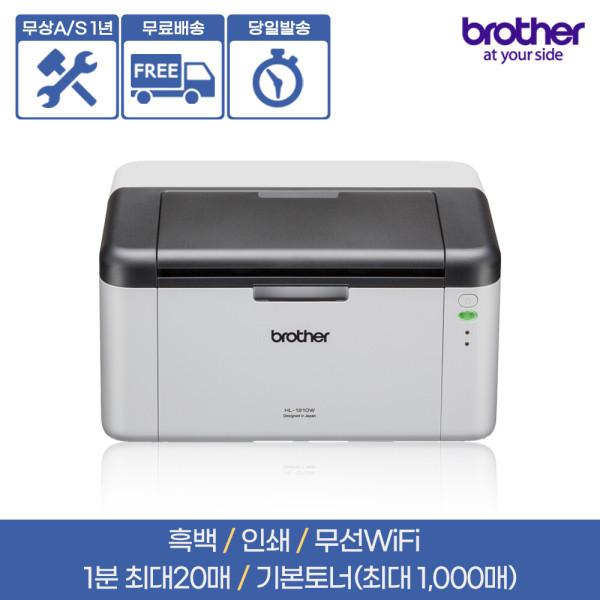 HL-1210W 레이저프린터 무선WIFI+윈도우10+민원24가능 상품이미지