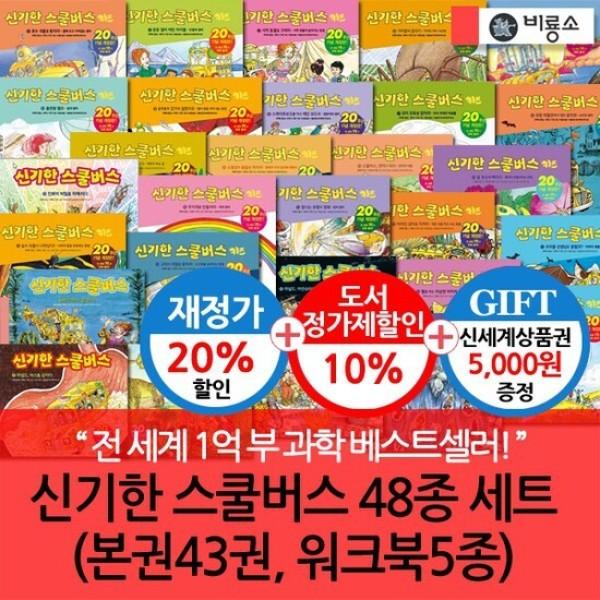상품권1만원증정 신기한스쿨버스47권 최신개정판세트본책42+워크북5 전47종 상품이미지
