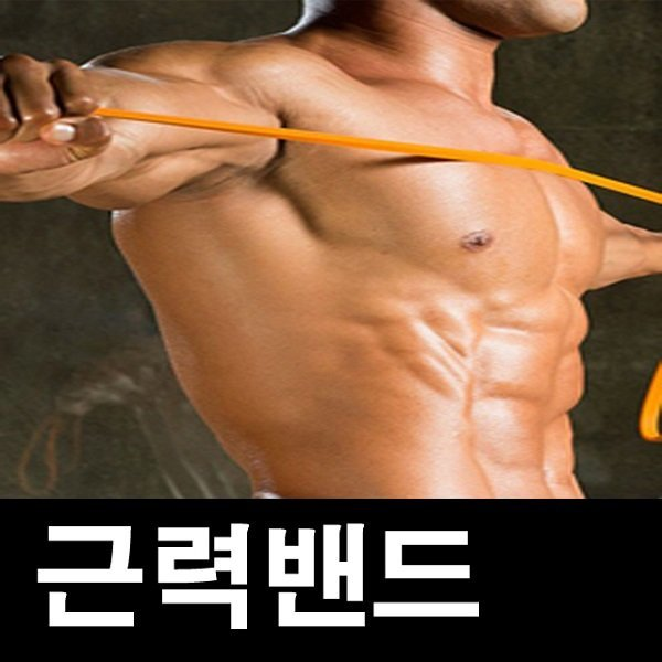 근력밴드/풀업밴드/휘트니스용품/철봉/턱걸이/헬스 상품이미지
