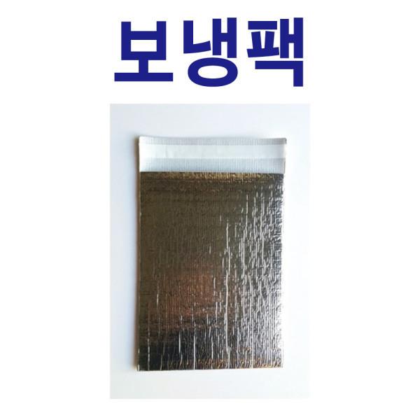 보냉팩 은박보냉팩 보냉주머니 아이스팩 안전봉투 상품이미지
