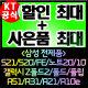 KT 공식인증/삼성전제품/당일발송/사은품/갤럭시진 외 상품이미지