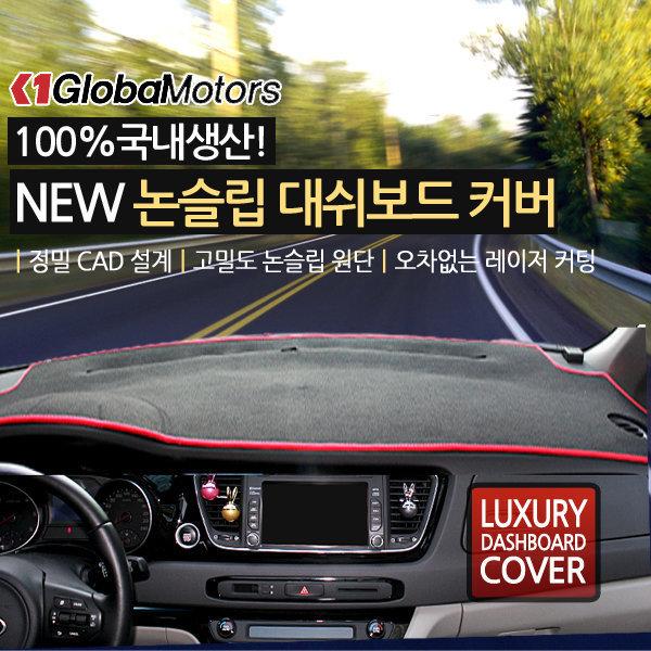 K1 new 논슬립 대쉬보드 썬커버/자동차데쉬/대시보드 상품이미지
