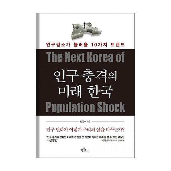 인구 충격의 미래 한국 : 인구 변화가 어떻게 우리의 삶을 바꾸는가 상품이미지