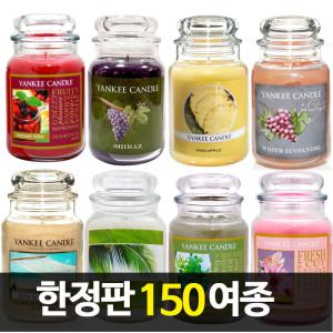 [양키캔들]무료배송) 양키캔들 라지자 150종 향초 소이캔들 캔들