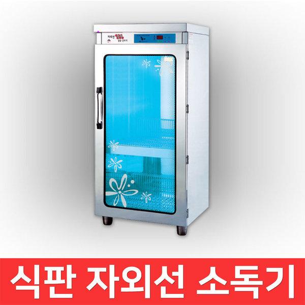 대신 식판 살균 소독건조기 DS-703S 식판소독기 상품이미지
