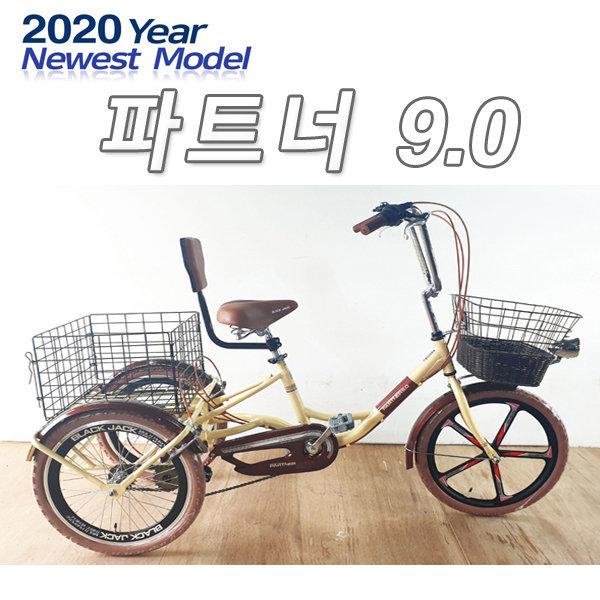 파트너9.0/삼륜자전거/효도선물/세발자전거/삼발이 상품이미지
