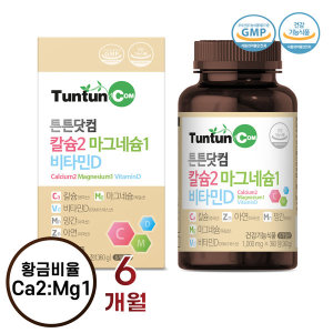 [튼튼닷컴]칼슘 마그네슘 비타민D (6개월분) 해조칼슘제 아연 D3