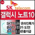 SKT 갤럭시노트8 요금제자유 온라인초특가 사은품지급