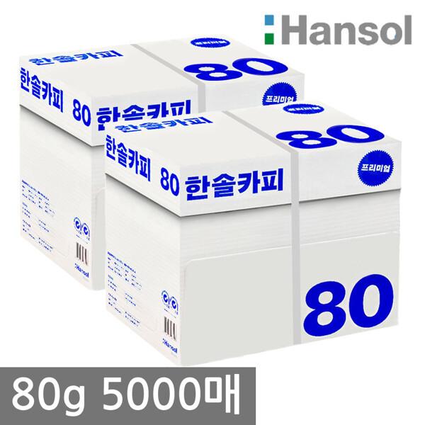 (현대Hmall)한솔 A4 복사용지(A4용지) 80g 2500매 2BOX 상품이미지