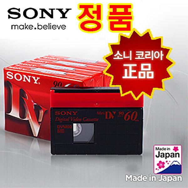 소니정품 DVM-60R3 100개/6mm 캠코더 테이프 60분 상품이미지