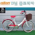 알톤17년 플로리아24/26여성용자전거 시마노/무료조립