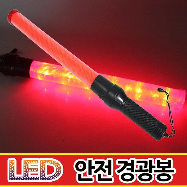 -LED 안전봉 안전지시봉 주차관리 경광봉 교통 지시봉 상품이미지