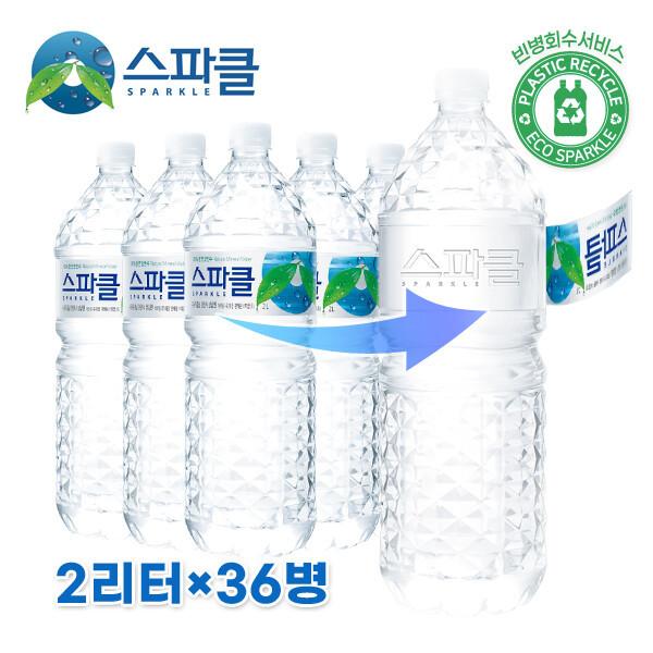 (현대Hmall) 스파클 빈병 회수  생수2리터 병당499원/ 한달분량  스파클 생수 2리터 6병(6팩) - 총36병 상품이미지
