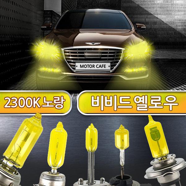 가장 진한 2300K 비비드옐로우 60%밝기UP H7 12V 55W 상품이미지
