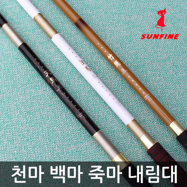 썬파인 천마 백마 죽마 중층 내림낚시대/9~21척낚시대 상품이미지