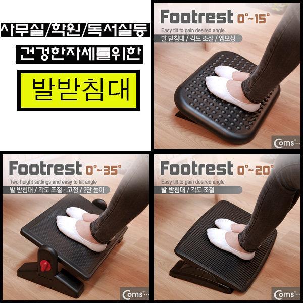 DJ728  Coms 발받침대 FOOT REST/각도조절/바른자세 상품이미지
