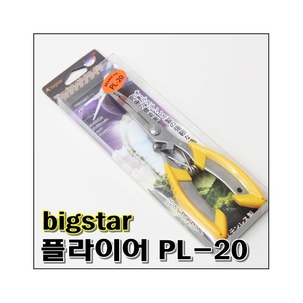 빅스타 PL-20 플라이어/스플릿링플라이어/라인커터 상품이미지