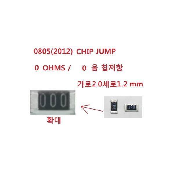 칩저항 0805/CHIP Resistor/0 OHMS/0 옴 점프20개 상품이미지