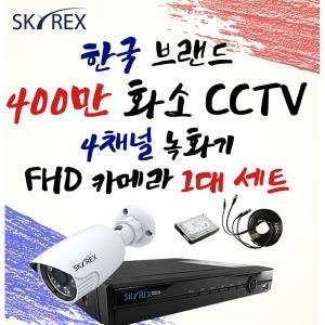240만화소 가정용CCTV적외선감시카메라녹화기설치세트