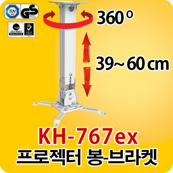 (독일GS안전인증) KH-767ex 천정형 프로젝터 봉브라켓 상품이미지