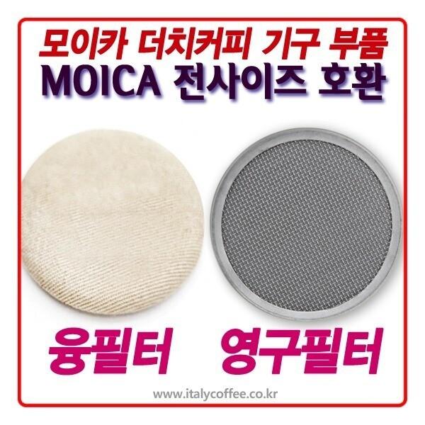모이카 카프리 더치커피기구전용 융필터/영구필터 상품이미지