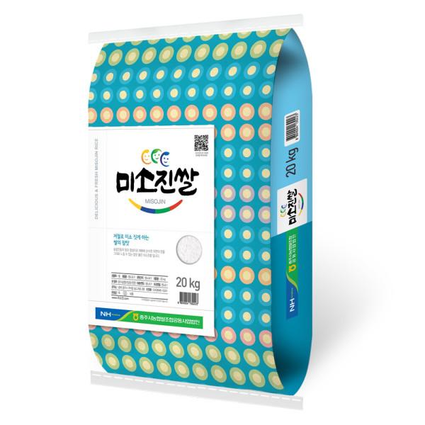 2018 충주 미소진쌀 20kg/추청/백미/충주시농협쌀 상품이미지