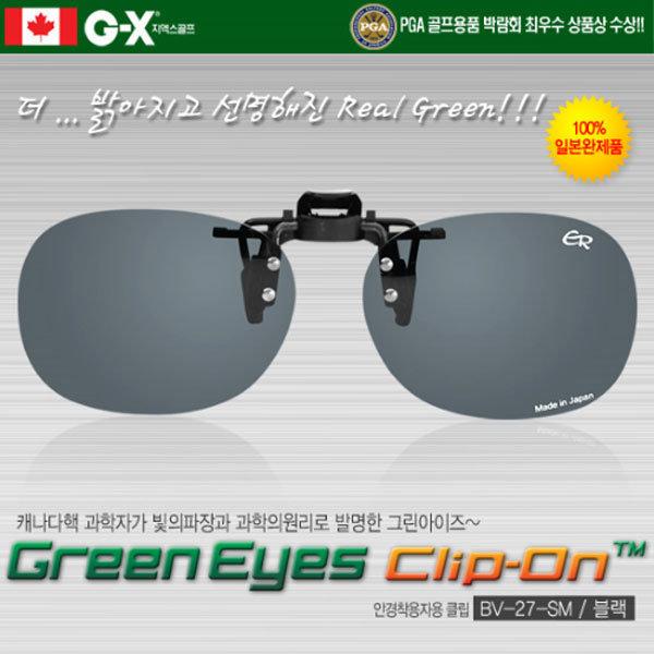 스모그 편광렌즈-클립온/BV-27-SM  선글라스 상품이미지