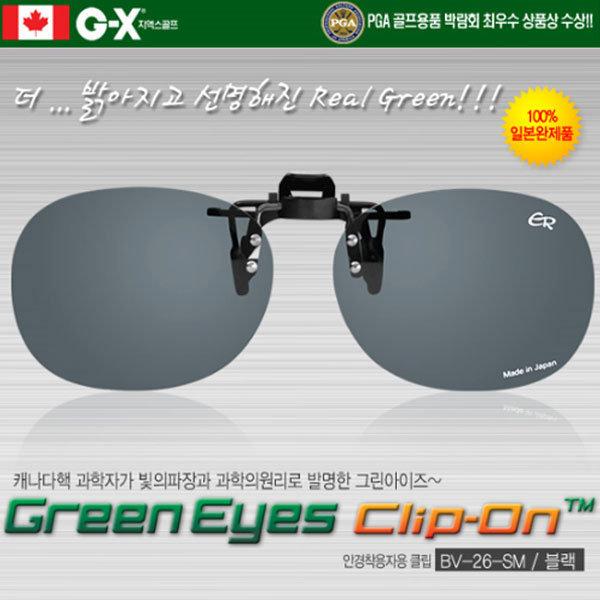 스모그 편광렌즈-클립온/BV-26-SM  선글라스 상품이미지