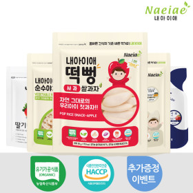 Organic baby snack/rice snack/pop rice/special price(extra giveaway event)