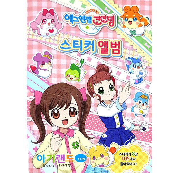 신세계 공룡메카드 스티커앨범/스티커 100개 스티커북 상품이미지