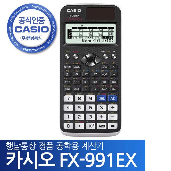 카시오 공학용계산기 FX-991EX 상품이미지