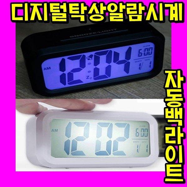 디지털시계/탁상시계/알람시계/백라이트/탁상용시계 상품이미지