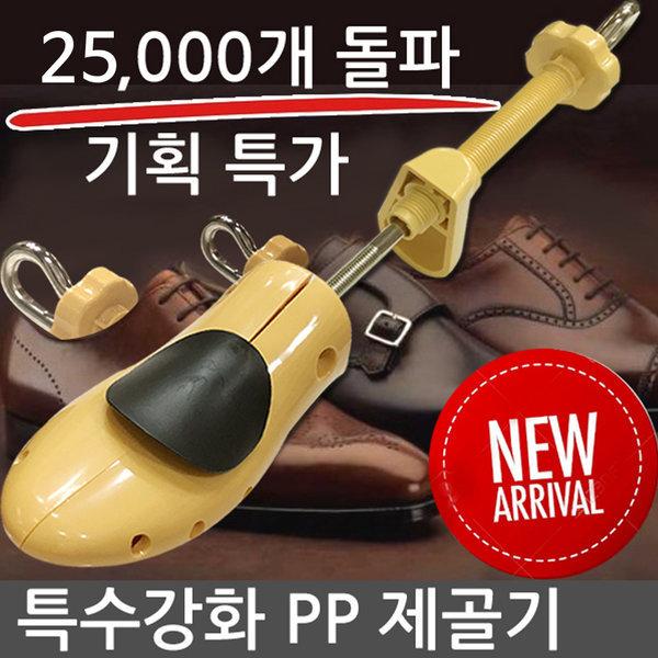 대형샵입점 PP 제골기 구두 신발볼 늘리기 신발확장기 상품이미지