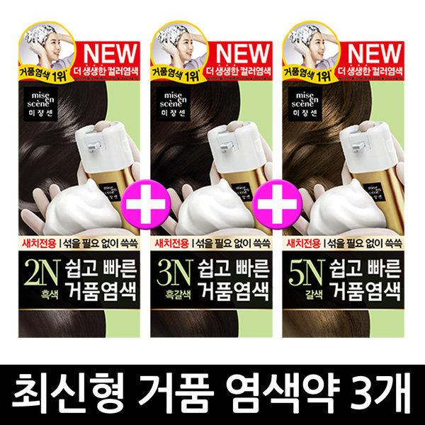 쉽고 빠른 거품 염색약 3개 /새치염색약/10분염색 상품이미지