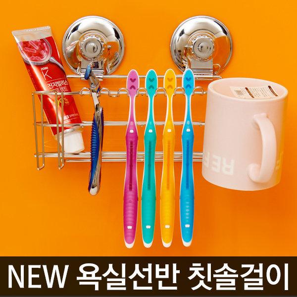 칫솔걸이 양치컵 스텐 욕실 선반 흡착 컵걸이 코너 상품이미지