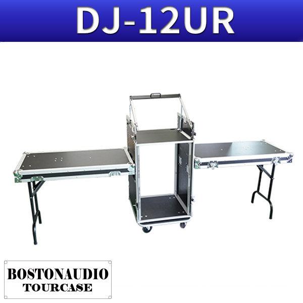 BOSTONAUDIO DJ12UR/앞뒤문짝있음/문짝으로테이블사용 상품이미지