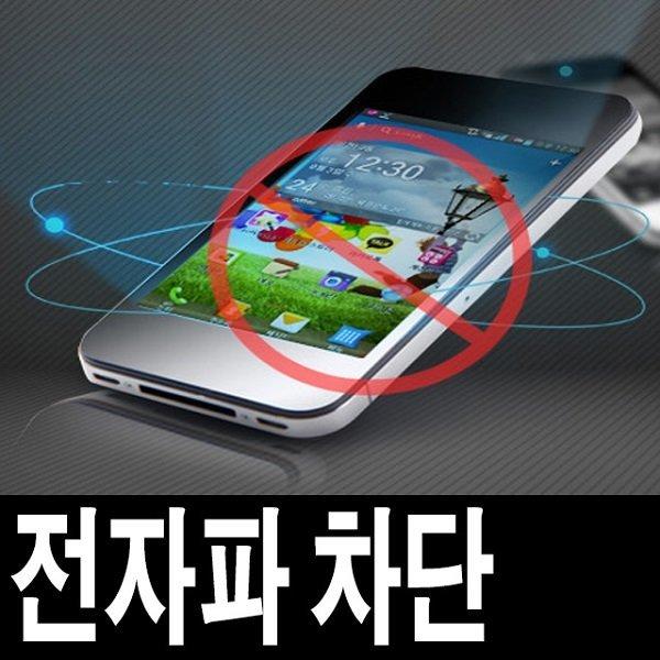전자파차단/스마트폰/휴대폰/핸드폰/휴대폰충전기 상품이미지