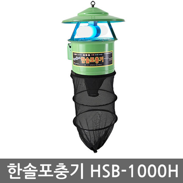 한솔 유인 포충기 해충 퇴치기 HSB-1000H 모기 파리 상품이미지