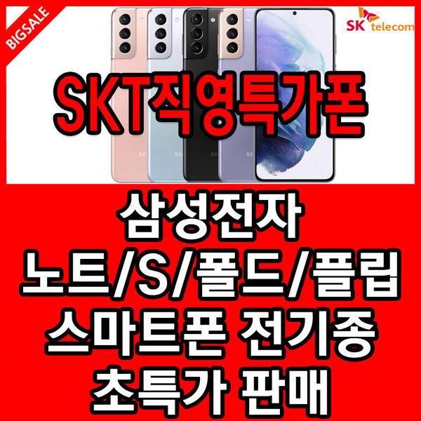 SK G마켓판매1위/삼성스마트폰모델/최고혜택제공 상품이미지