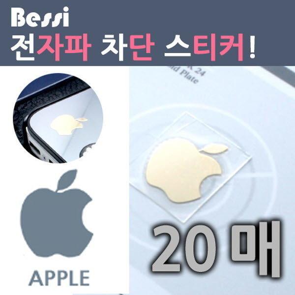 베씨 전자파차단 스티커 애플모양 20P 24K도금 전자파 상품이미지