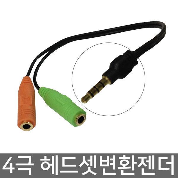 S) T-SOINC TH-J01 4극변환젠더케이블 헤드셋젠더 3극 상품이미지