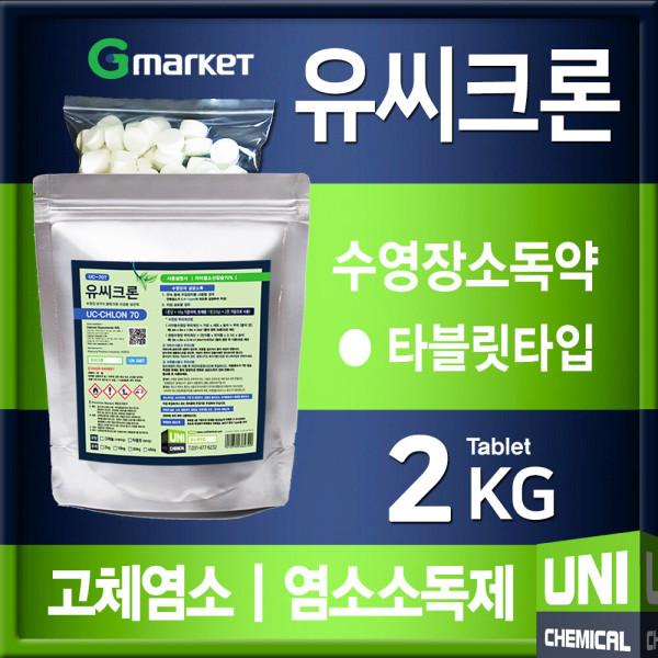 유씨크론 2KG 염소소독약 수영장소독제 녹조이끼 제거 상품이미지