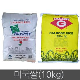 미국쌀 10kg 칼로스/1등급 2017년산 수입쌀
