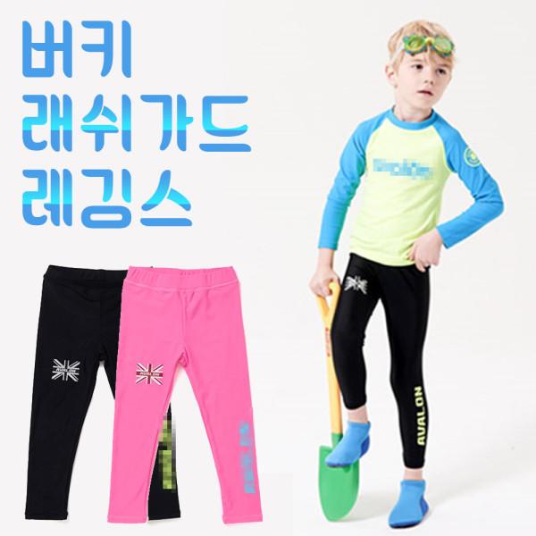 버키 유아 래쉬가드 레깅스 수영복 수영슈트 어린이 상품이미지