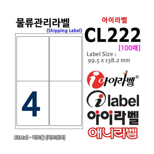 아이라벨 CL222 (4칸) 100매 99x139  물류라벨 상품이미지