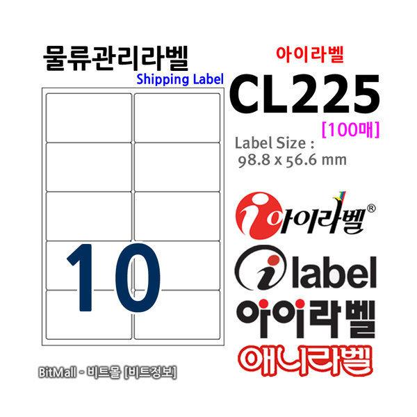 아이라벨 CL225 (10칸) 100매 98.8x56.6mm 물류라벨 상품이미지