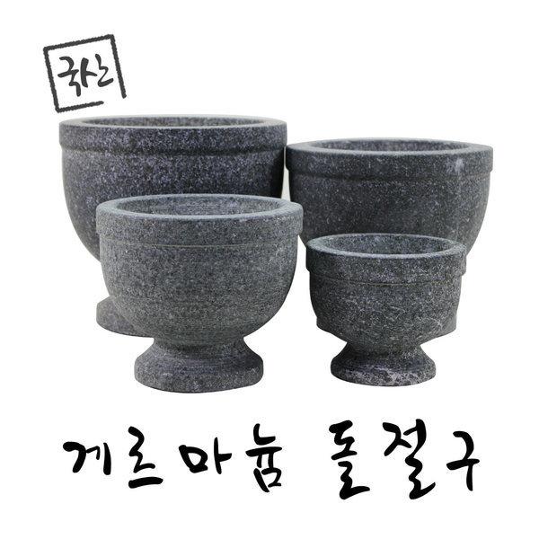 웰빙 고급절구 4종 절구+공이(포함)/손 돌절구/다지기 상품이미지