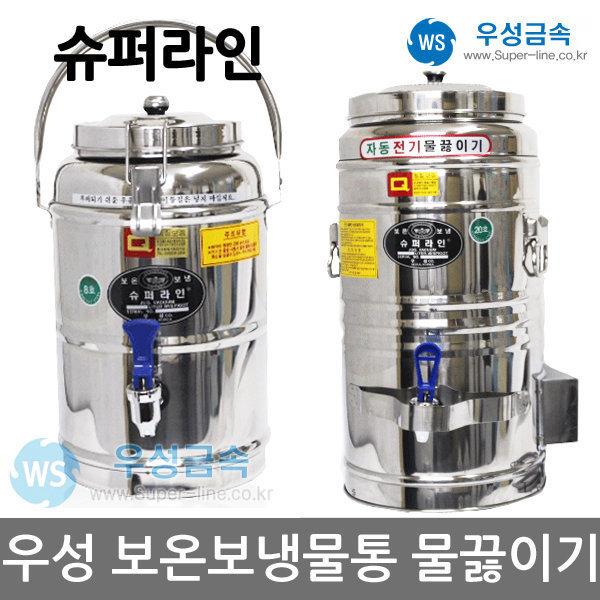 우성/스텐레스/슈퍼라인/보온보냉물통/전기물끓이기/ 상품이미지