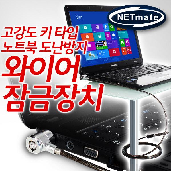 당일특급 노트북 도난방지 와이어 잠금장치 열쇠4.5mm 상품이미지