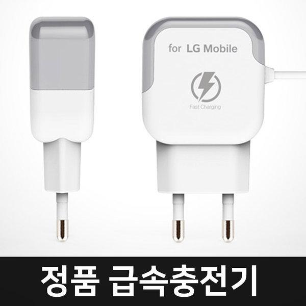 삼성정품/LG모바일 핸드폰 급속충전기 상품이미지